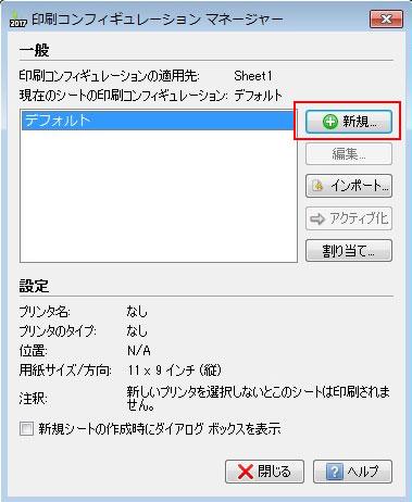 印刷コンフィギュレーションマネージャ2