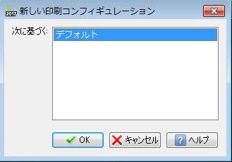 印刷コンフィギュレーションマネージャ3