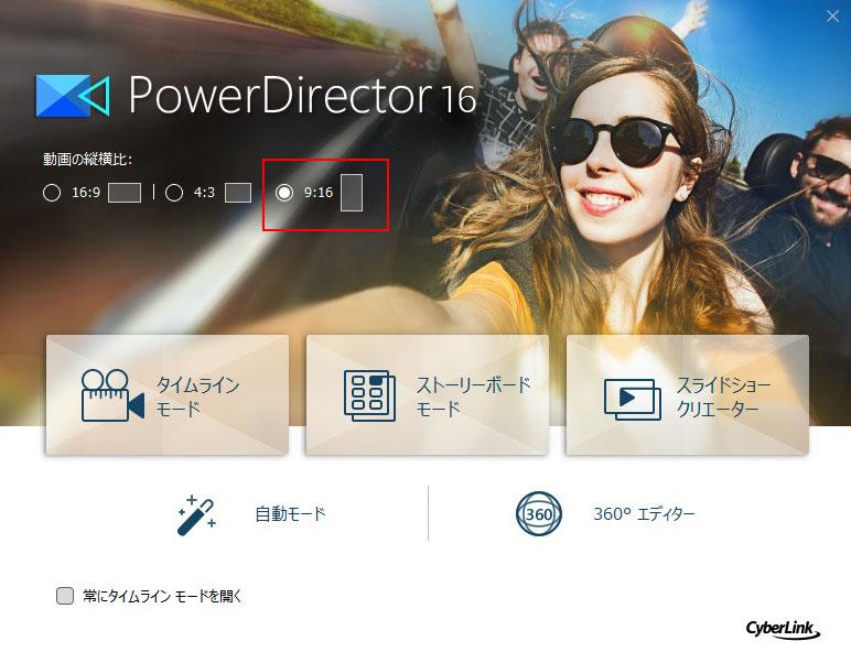 PowerDirector16
