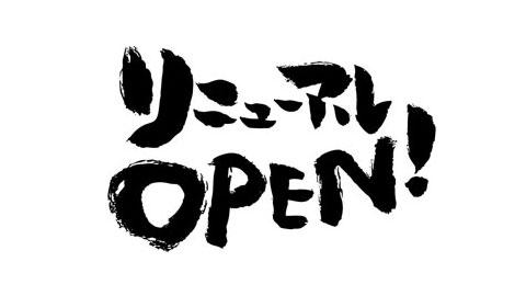 エコーバレー スキー場が2018シーズンリニューアルオープン!