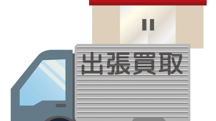Goo-netで買取査定